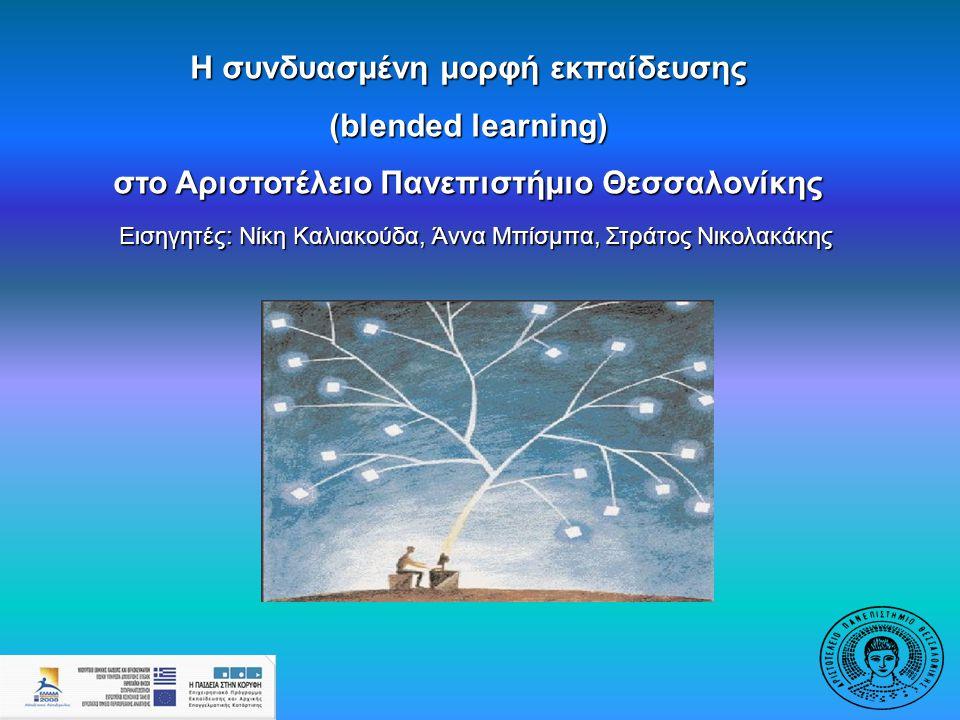 Η συνδυασμένη μορφή εκπαίδευσης (blended learning)