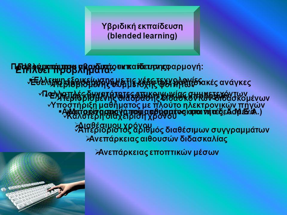 Επιλύει προβλήματα: Υβριδική εκπαίδευση (blended learning)