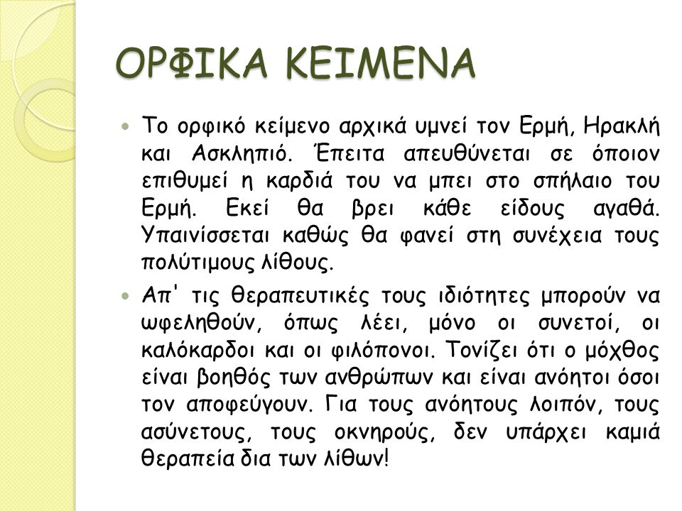ΟΡΦΙΚΑ ΚΕΙΜΕΝΑ