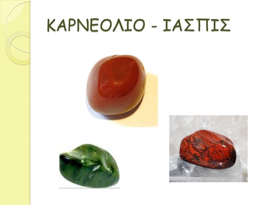 ΚΑΡΝΕΟΛΙΟ - ΙΑΣΠΙΣ
