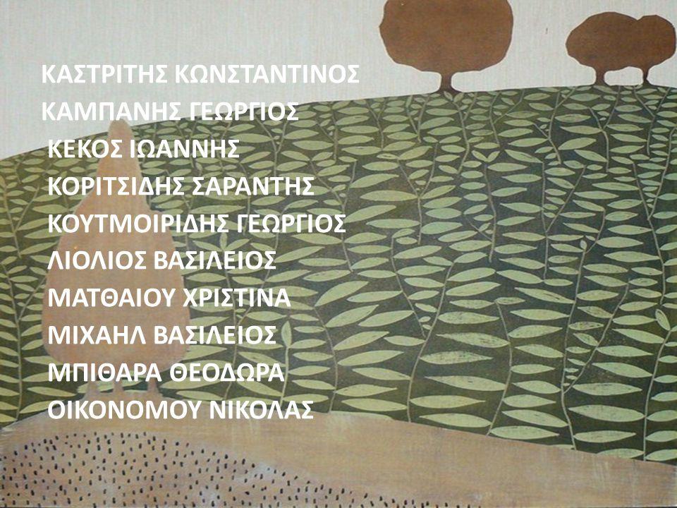 ΚΑΣΤΡΙΤΗΣ ΚΩΝΣΤΑΝΤΙΝΟΣ