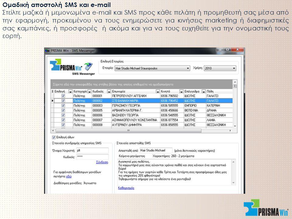Ομαδική αποστολή SMS και e-mail