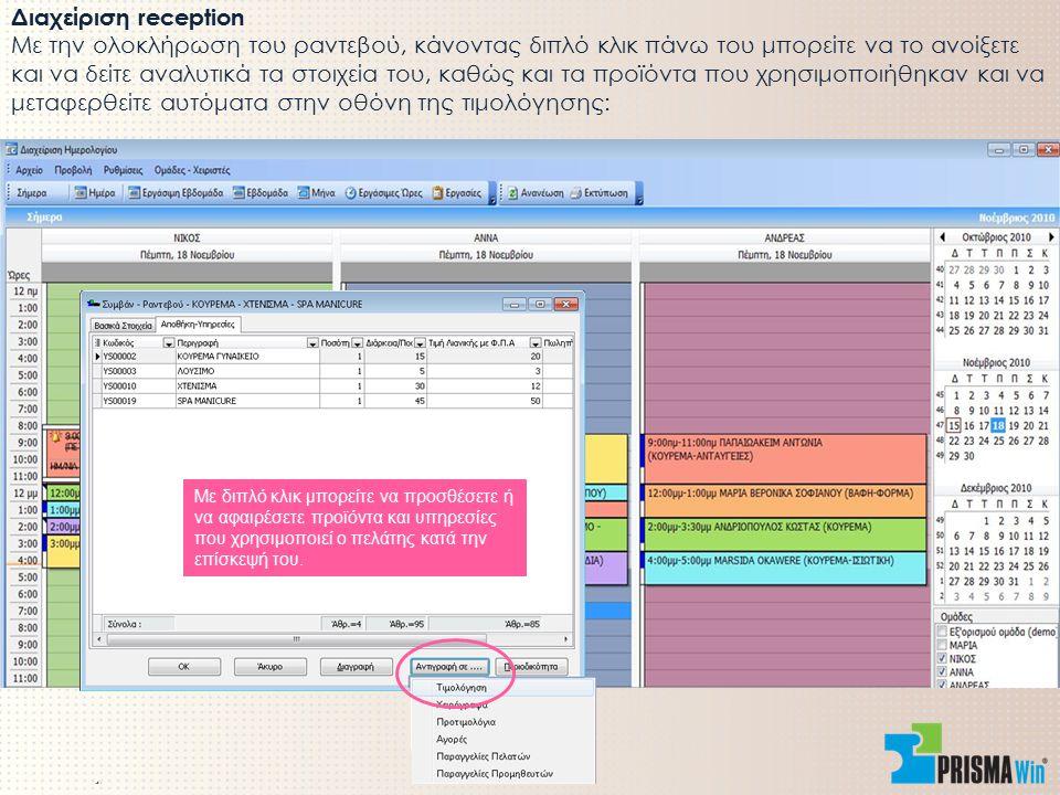 Διαχείριση reception