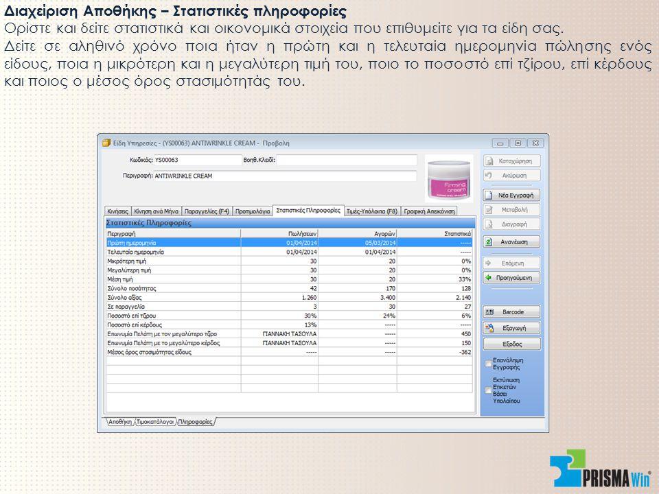 Διαχείριση Αποθήκης – Στατιστικές πληροφορίες