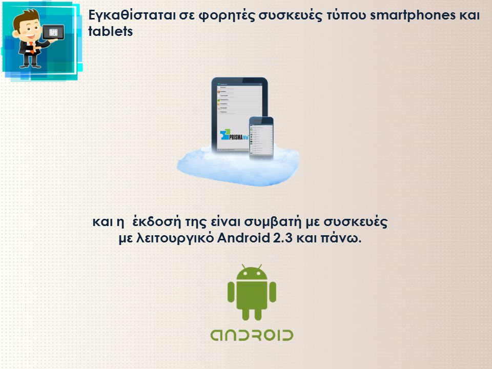 Εγκαθίσταται σε φορητές συσκευές τύπου smartphones και tablets