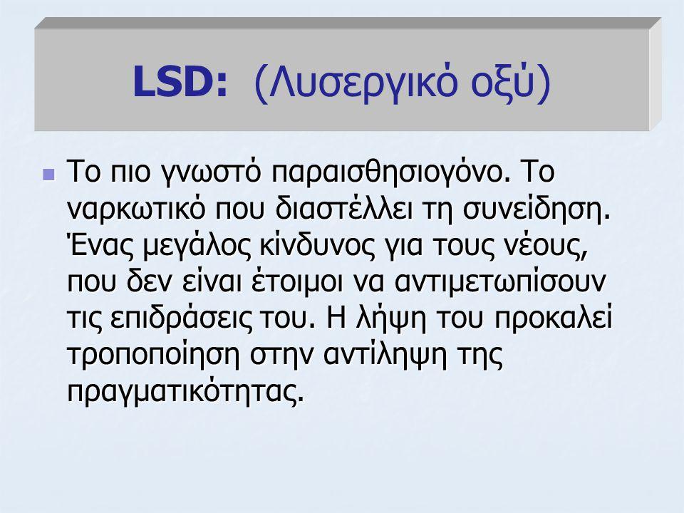 LSD: (Λυσεργικό οξύ)
