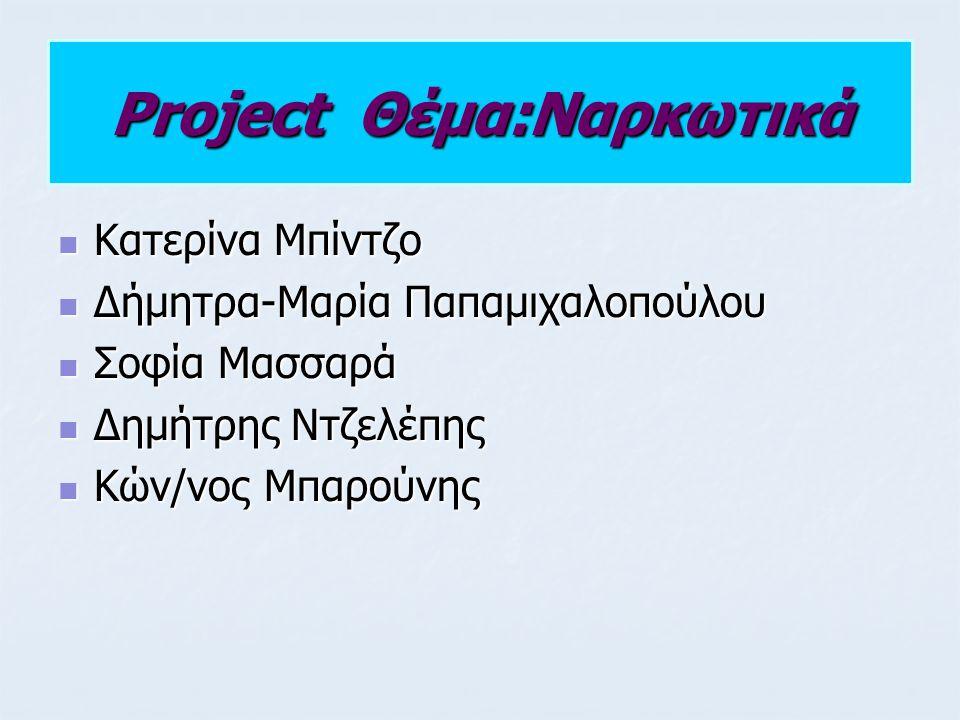 Project Θέμα:Ναρκωτικά