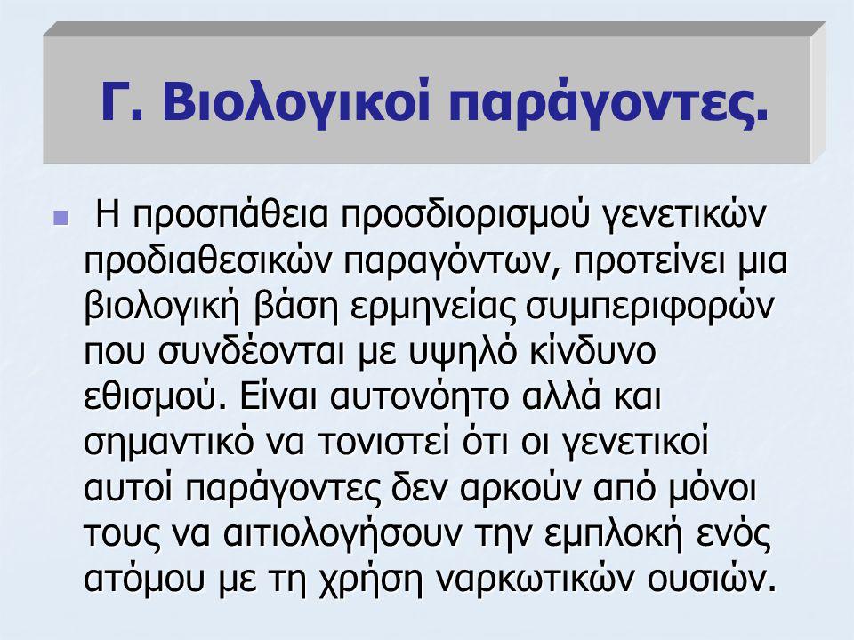 Γ. Βιολογικοί παράγοντες.