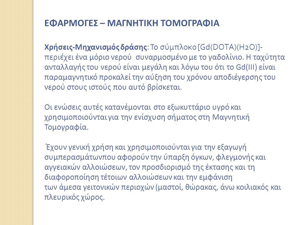 ΕΦΑΡΜΟΓΕΣ – ΜΑΓΝΗΤΙΚΗ ΤΟΜΟΓΡΑΦΙΑ