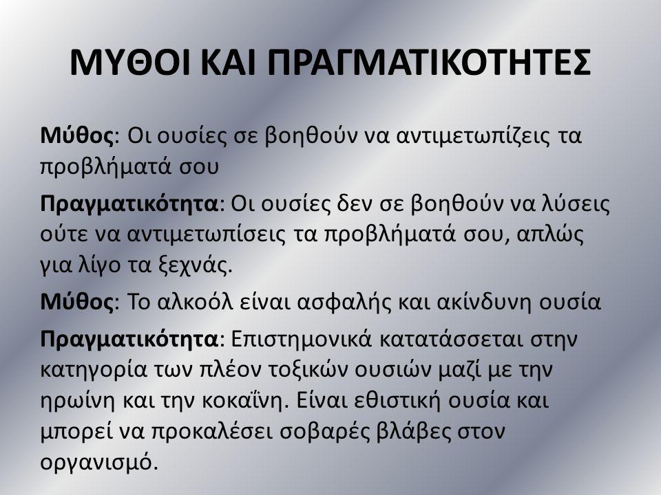 MYΘΟΙ ΚΑΙ ΠΡΑΓΜΑΤΙΚΟΤΗΤΕΣ