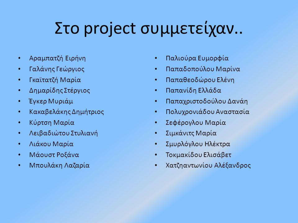 Στο project συμμετείχαν..