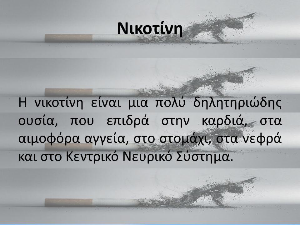 Νικοτίνη