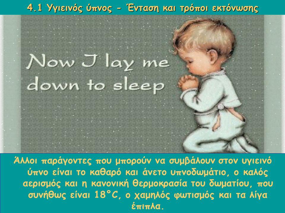 4.1 Υγιεινός ύπνος - Ένταση και τρόποι εκτόνωσης