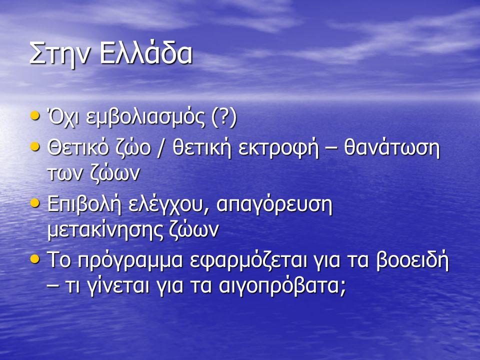 Στην Ελλάδα Όχι εμβολιασμός ( )