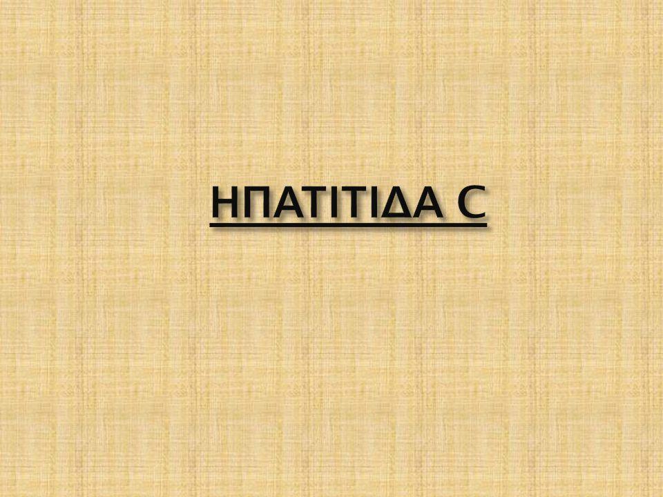 ΗΠΑΤΙΤΙΔΑ C