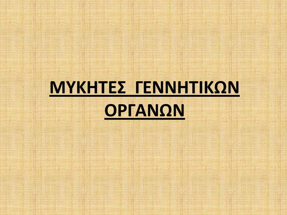 ΜΥΚΗΤΕΣ ΓΕΝΝΗΤΙΚΩΝ ΟΡΓΑΝΩΝ