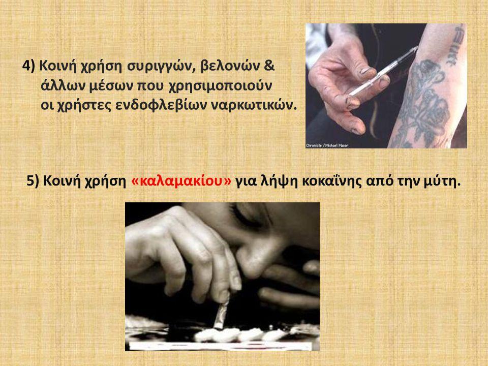 5) Κοινή χρήση «καλαμακίου» για λήψη κοκαΐνης από την μύτη.
