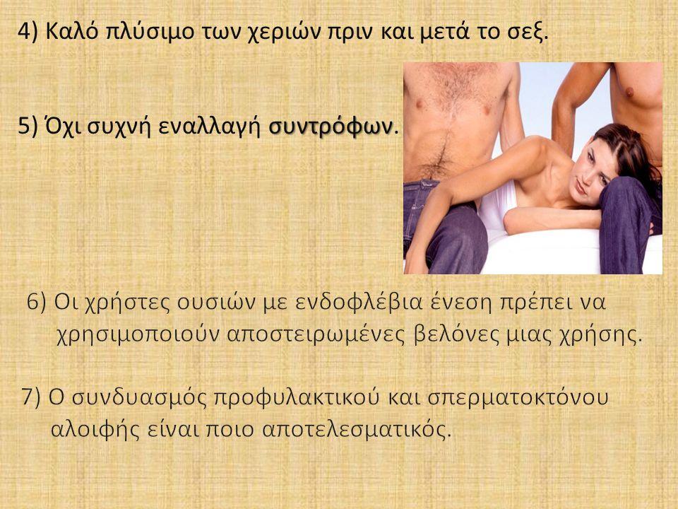 4) Καλό πλύσιμο των χεριών πριν και μετά το σεξ.