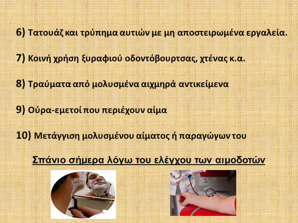 6) Τατουάζ και τρύπημα αυτιών με μη αποστειρωμένα εργαλεία.