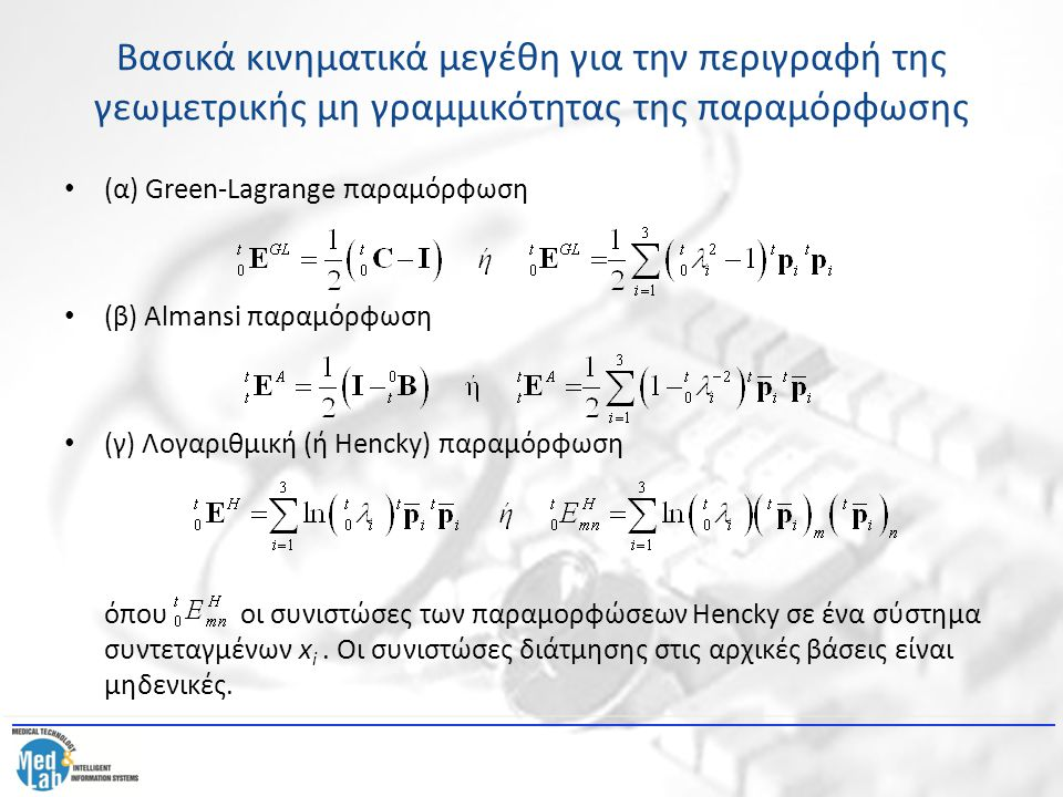Βασικά κινηματικά μεγέθη για την περιγραφή της γεωμετρικής μη γραμμικότητας της παραμόρφωσης