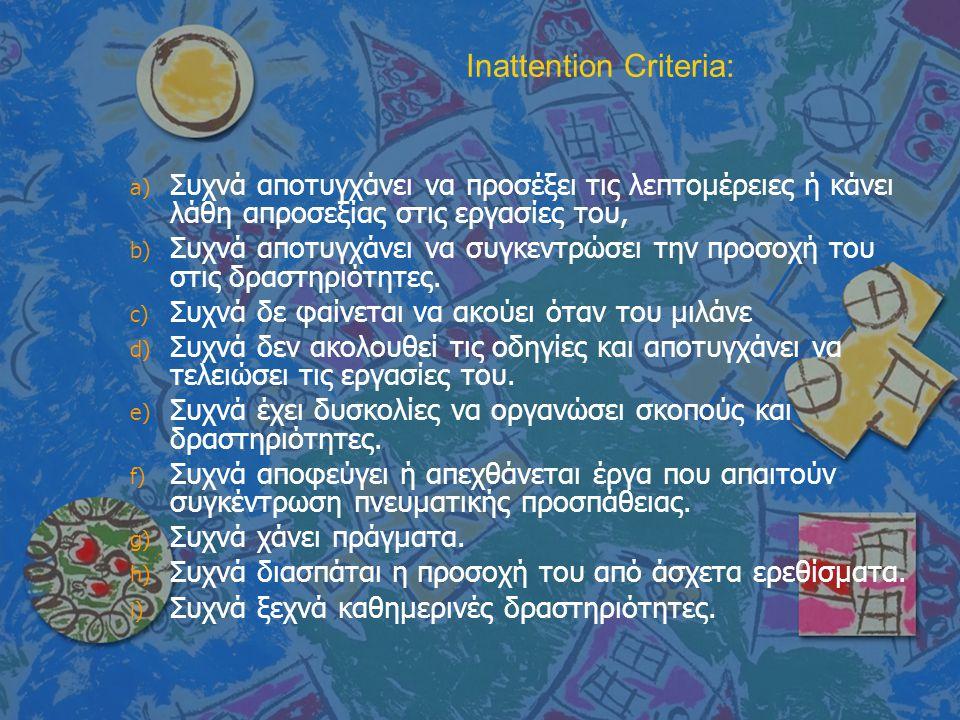 Inattention Criteria: