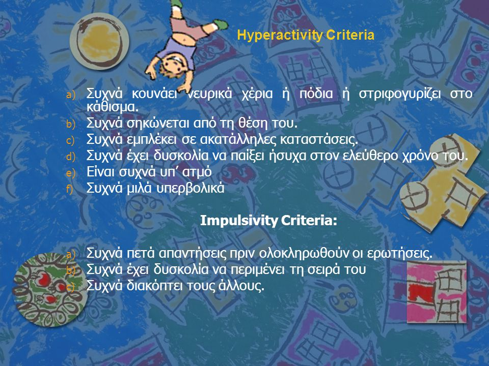 Hyperactivity Criteria