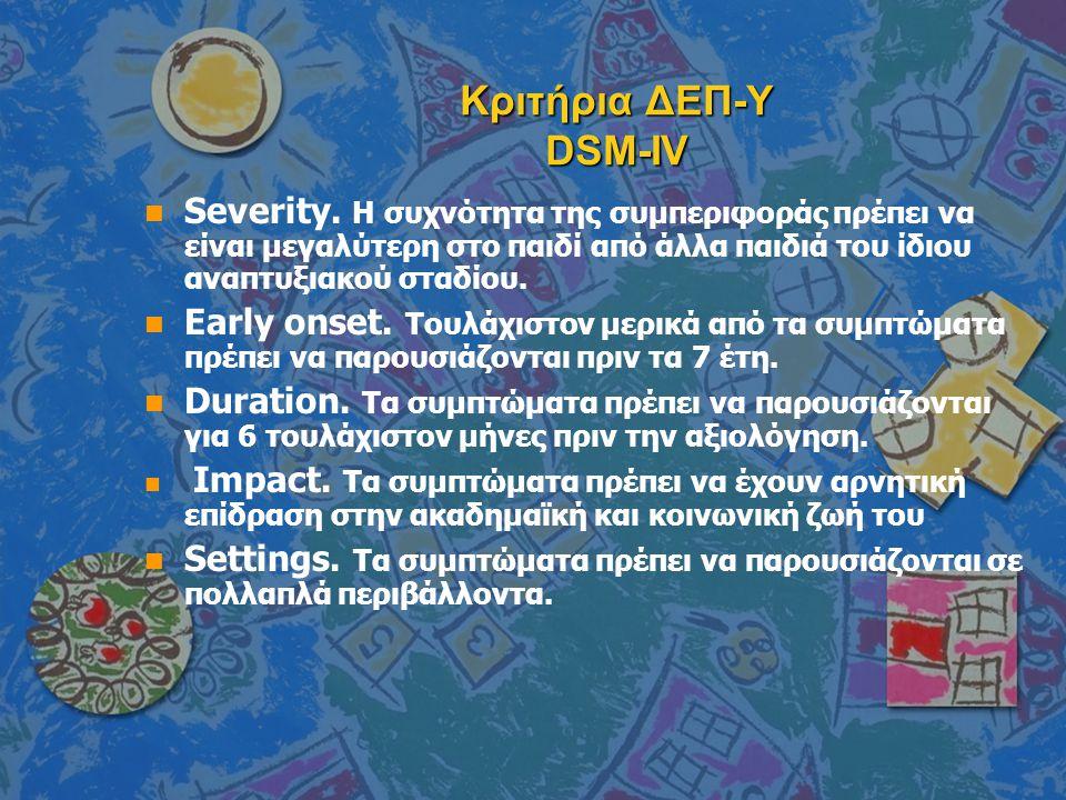 Κριτήρια ΔΕΠ-Υ DSM-IV Severity. Η συχνότητα της συμπεριφοράς πρέπει να είναι μεγαλύτερη στο παιδί από άλλα παιδιά του ίδιου αναπτυξιακού σταδίου.