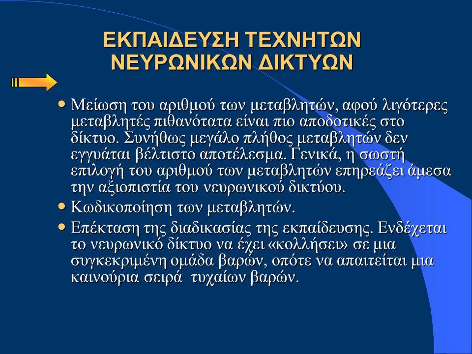ΕΚΠΑΙΔΕΥΣΗ ΤΕΧΝΗΤΩΝ ΝΕΥΡΩΝΙΚΩΝ ΔΙΚΤΥΩΝ
