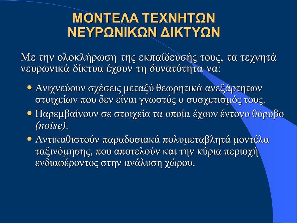 ΜΟΝΤΕΛΑ ΤΕΧΝΗΤΩΝ ΝΕΥΡΩΝΙΚΩΝ ΔΙΚΤΥΩΝ