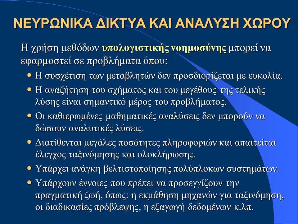 ΝΕΥΡΩΝΙΚΑ ΔΙΚΤΥΑ ΚΑΙ ΑΝΑΛΥΣΗ ΧΩΡΟΥ