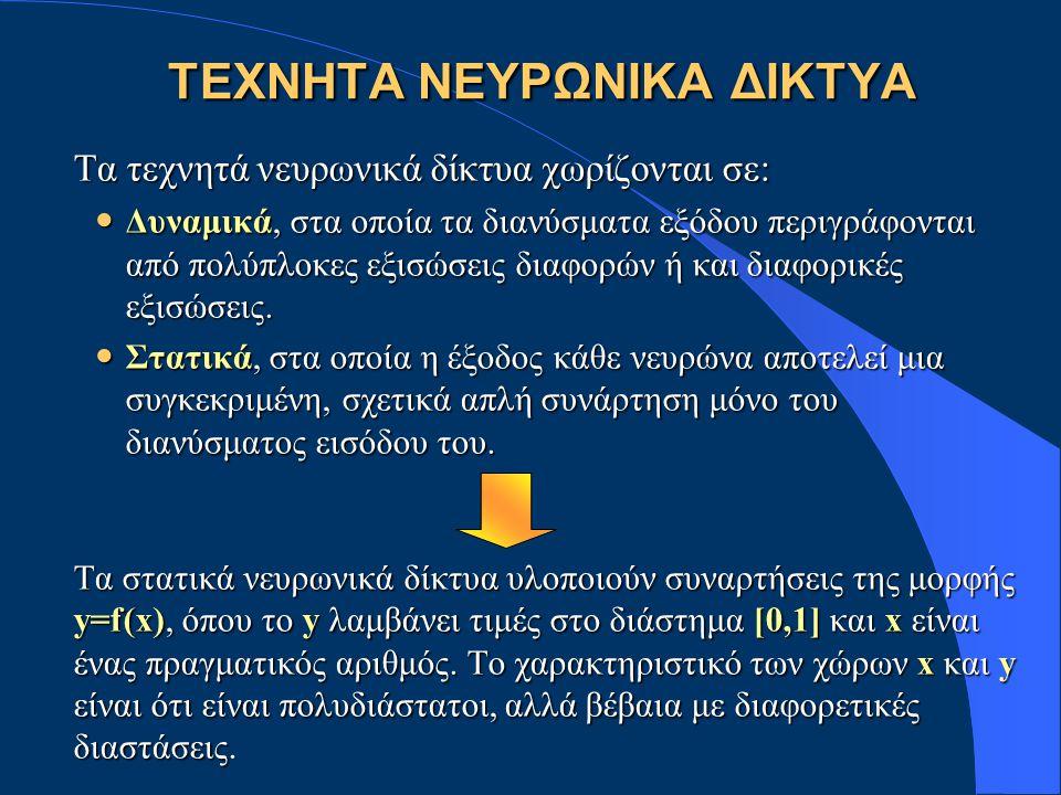 ΤΕΧΝΗΤΑ ΝΕΥΡΩΝΙΚΑ ΔΙΚΤΥΑ