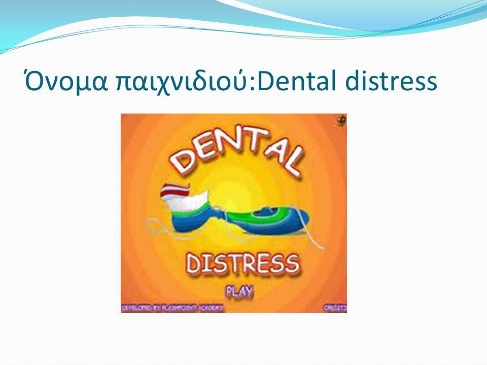 Όνομα παιχνιδιού:Dental distress