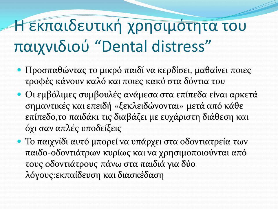 Η εκπαιδευτική χρησιμότητα του παιχνιδιού Dental distress