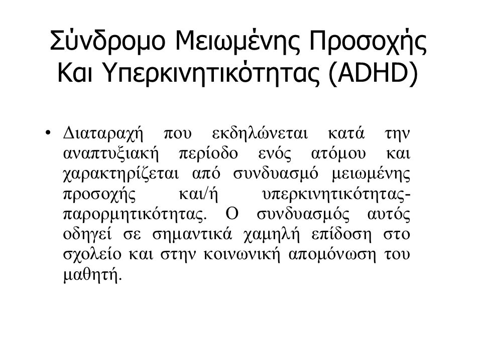Σύνδρομο Μειωμένης Προσοχής Και Υπερκινητικότητας (ADHD)
