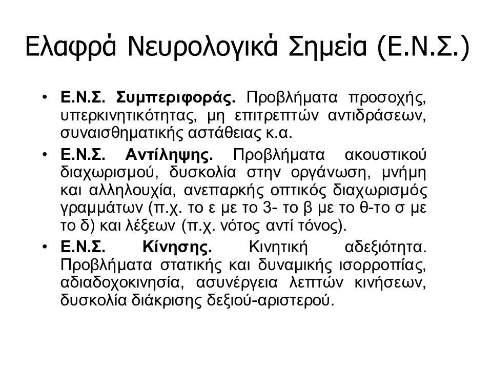 Ελαφρά Νευρολογικά Σημεία (Ε.Ν.Σ.)