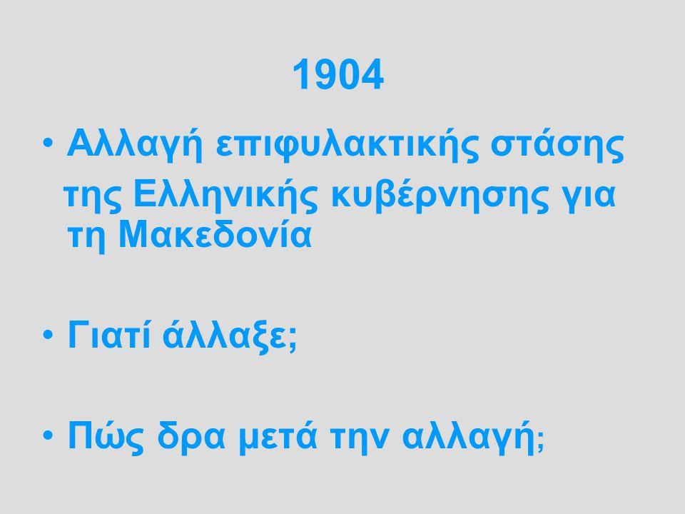 1904 Αλλαγή επιφυλακτικής στάσης