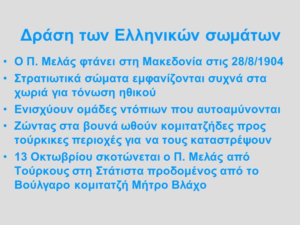Δράση των Ελληνικών σωμάτων