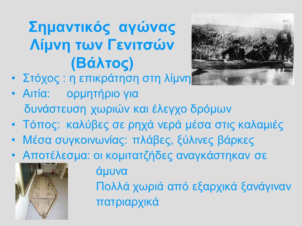 Σημαντικός αγώνας Λίμνη των Γενιτσών (Βάλτος)