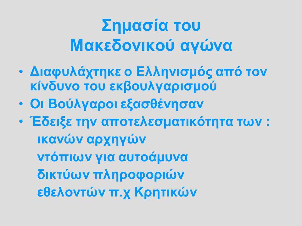 Σημασία του Μακεδονικού αγώνα