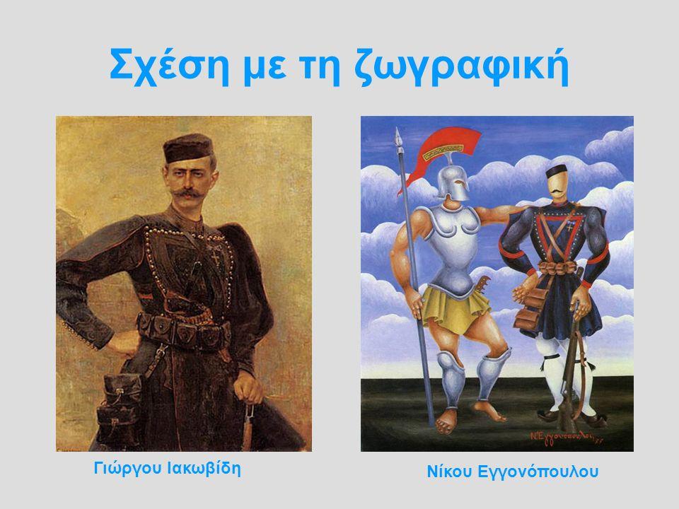 Σχέση με τη ζωγραφική Γιώργου Ιακωβίδη Νίκου Εγγονόπουλου
