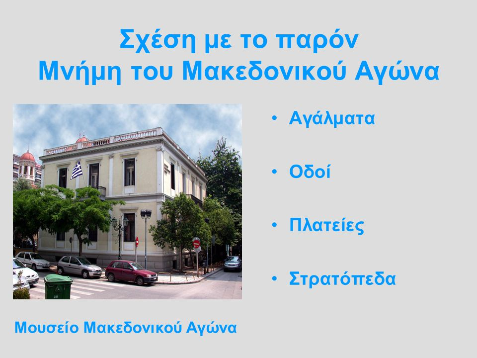 Σχέση με το παρόν Μνήμη του Μακεδονικού Αγώνα