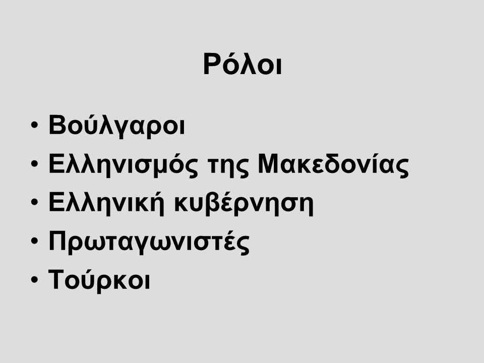 Ρόλοι Βούλγαροι Ελληνισμός της Μακεδονίας Ελληνική κυβέρνηση