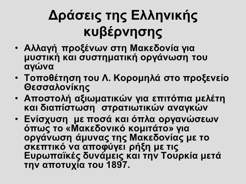 Δράσεις της Ελληνικής κυβέρνησης