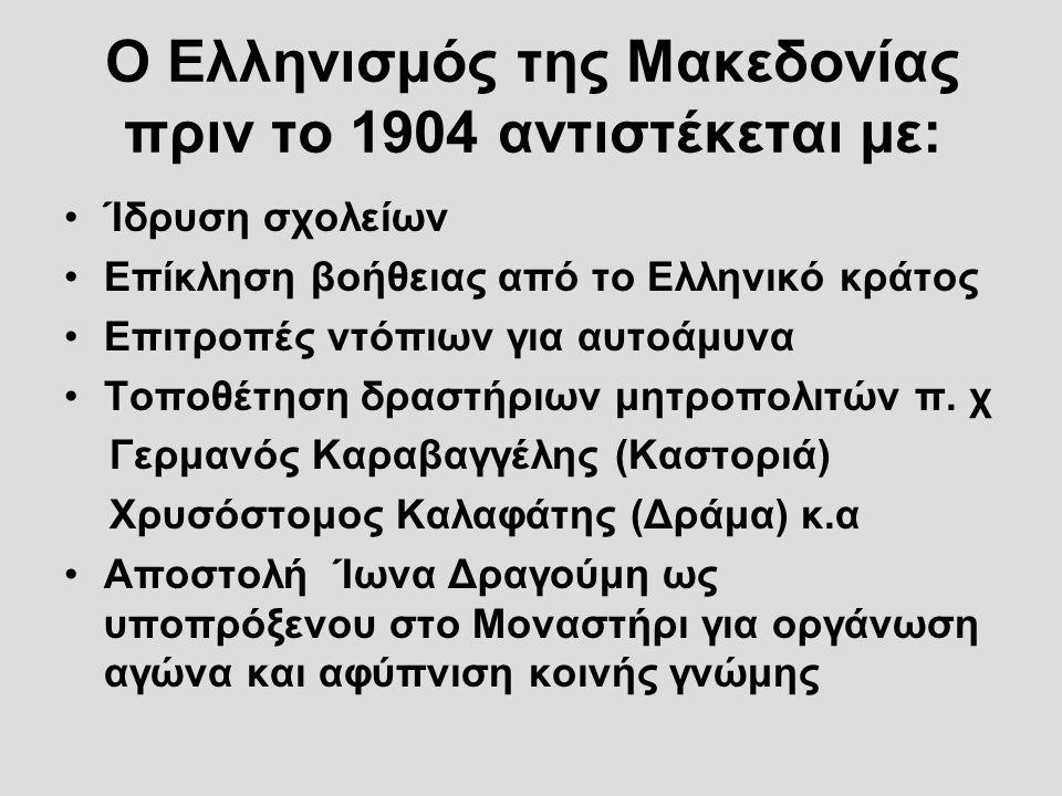 Ο Ελληνισμός της Μακεδονίας πριν το 1904 αντιστέκεται με: