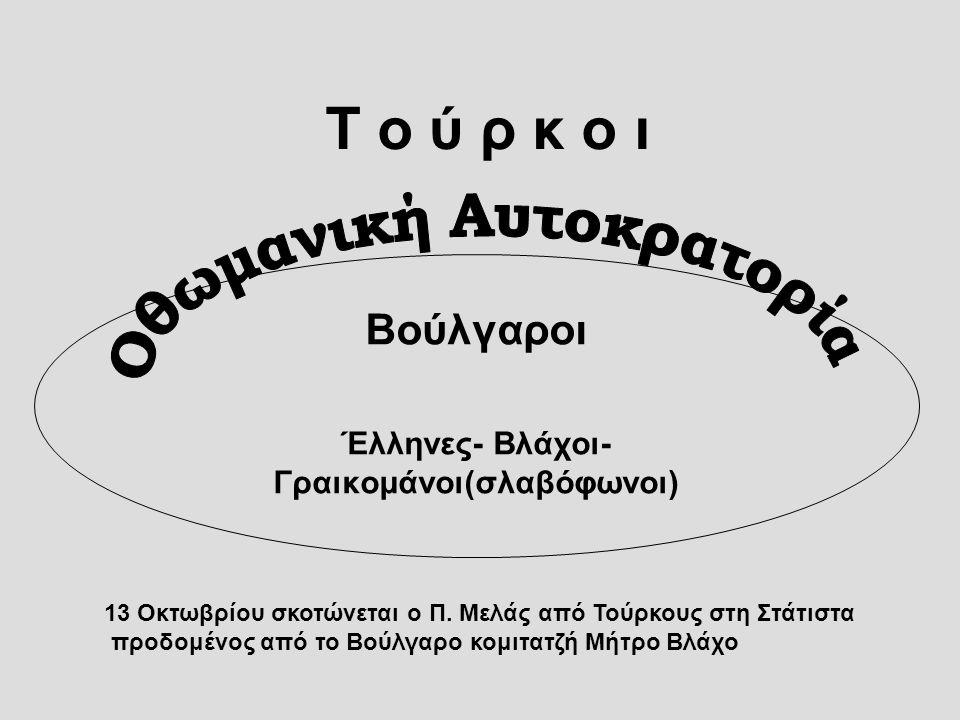 Βούλγαροι Έλληνες- Βλάχοι- Γραικομάνοι(σλαβόφωνοι)