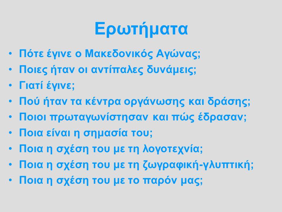 Ερωτήματα Πότε έγινε ο Μακεδονικός Αγώνας;