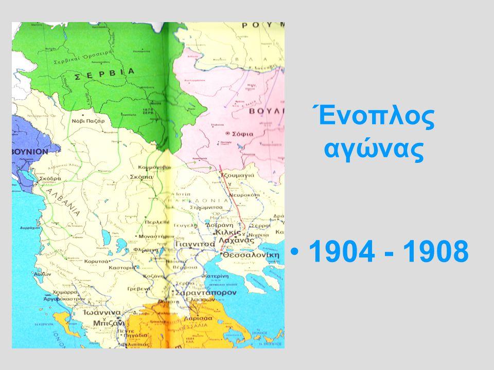 Ένοπλος αγώνας 1904 - 1908