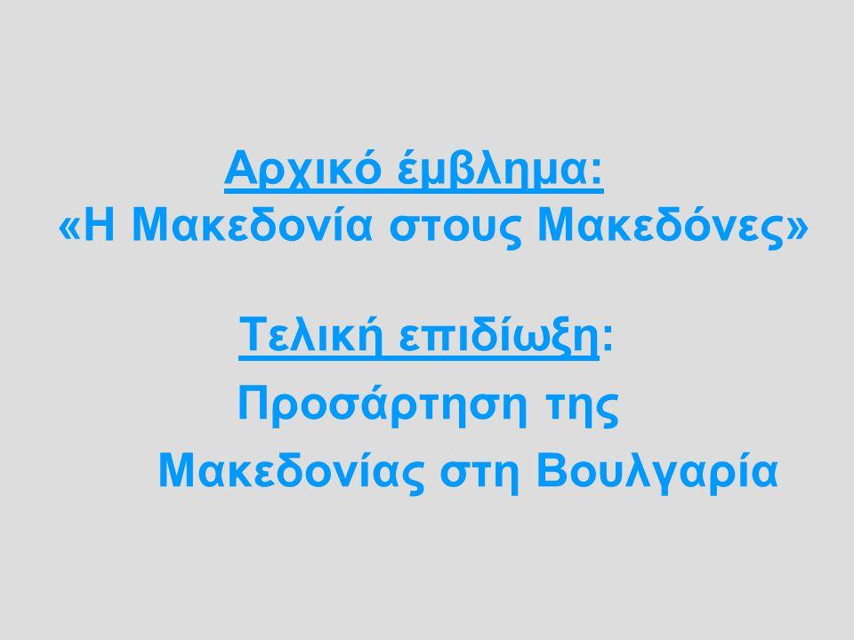 Αρχικό έμβλημα: «Η Μακεδονία στους Μακεδόνες»