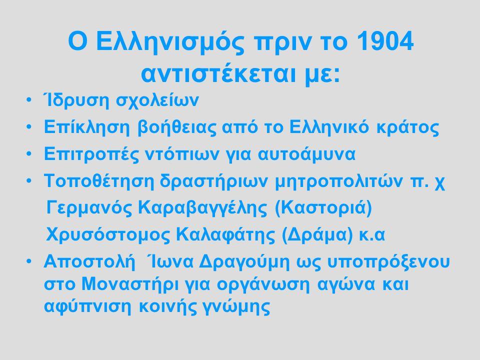 Ο Ελληνισμός πριν το 1904 αντιστέκεται με: