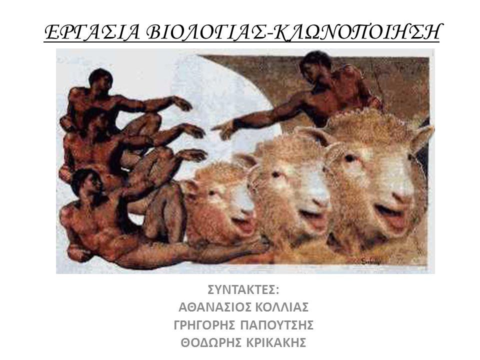 ΕΡΓΑΣΙΑ ΒΙΟΛΟΓΙΑΣ-ΚΛΩΝΟΠΟΙΗΣΗ